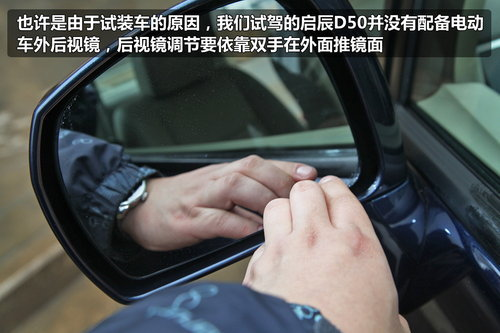 试驾东风日产启辰d50 利用余热再战市场(3)