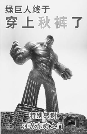 """昨天,记者从开发商苏州乾宁置业有限公司了解到,""""东方之门""""的设计灵感图片"""