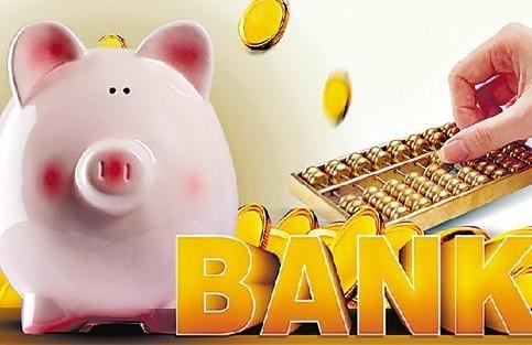 0年银行利息_
