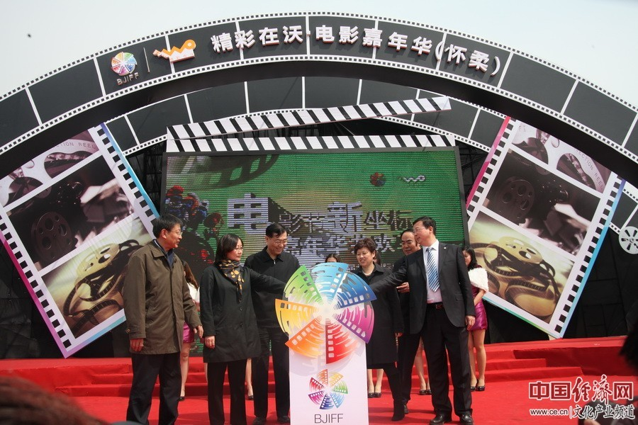 第三届北京国际电影节嘉年华怀柔分场开幕(组图)