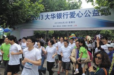 """2013年6月3日,""""六一""""儿童节刚刚过去,大华银行(中国)有限公司的员工"""