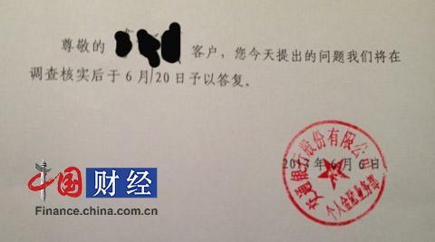银行书面承诺书(图片来源:中国网财经)