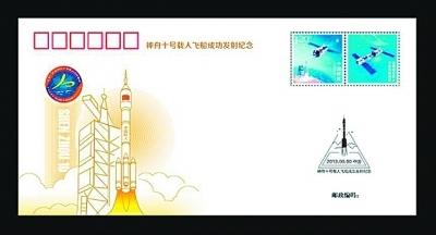 《中国梦航天情》邮票