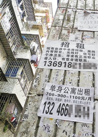 """""""城中村""""租房广告.-六成 毕租客 期望房租千元 房源难觅图片"""