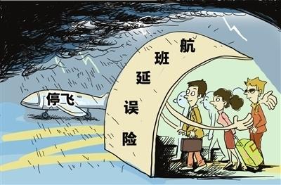 雨季坐飞机出行最好购买航班
