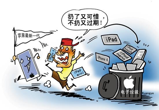 """更新换代太快 苹果成全球最大""""电子垃圾""""生产商?图片"""