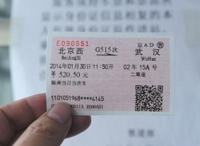 火车票网购后已经取票,如何改签