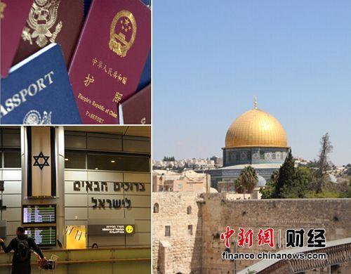 以色列11月对中国推签证新政 商务签缩至48小时
