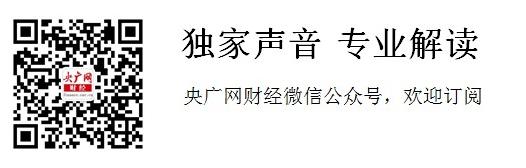 外管局称资本没有加速流出中国 专家:实际要看资本账户