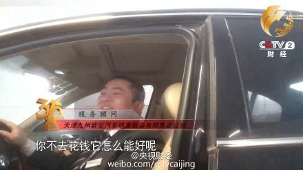 央视315:多家车企4S店黑幕曝光三大运营商中枪