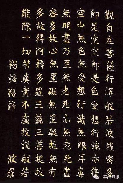 张充和 楷书心经(局部)-写小楷的女子真迷人 张允和小楷书法欣赏 图片