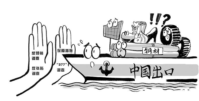 在阻碍中国外贸发展的不利因素中,相较于世界经济复苏缓慢、外需疲弱而言,动辄针对中国产品发起贸易救济调查带有的指向性色彩颇为浓厚。伴随着连续多年成为全球反倾销、反补贴调查的首要目标国,中国遭遇的贸易摩擦形式不断翻新,传统产品之外,高新技术产品也在不断躺枪贸易摩擦之剑为何频频指向中国?在遭遇贸易摩擦已然成为新常态、逃避换不来海阔天空的当下,企业又当如何冲破贸易摩擦藩篱?   加入世贸组织(WTO)以来,中国已经连续14年成为全球反倾销调查的首要目标国。贸易摩擦就像传染病,只要有一个国家