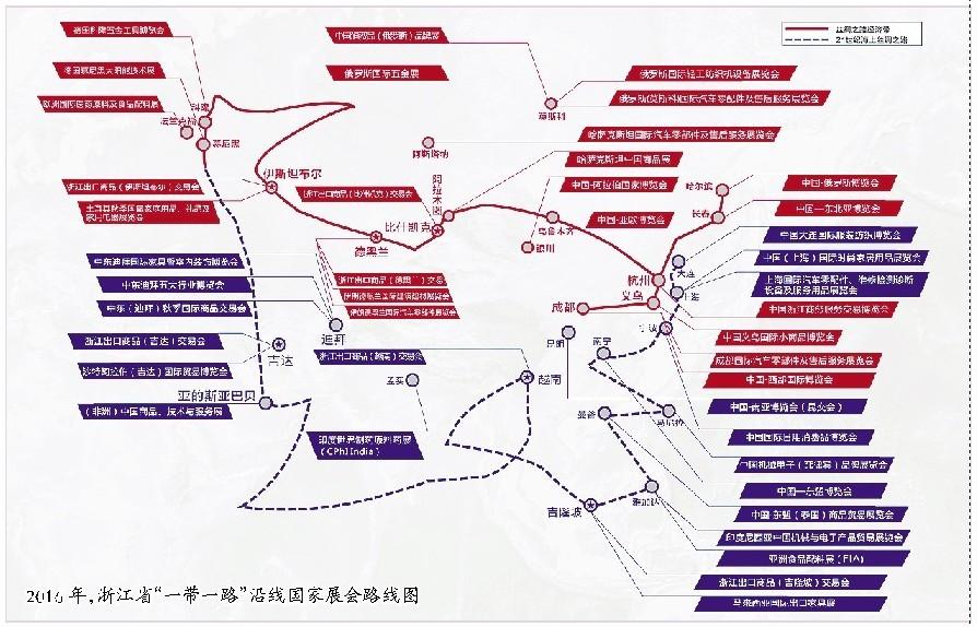 """浙江省""""一带一路""""沿线国家展会路线图"""