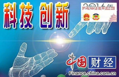 科技改变生活 创新发展中国