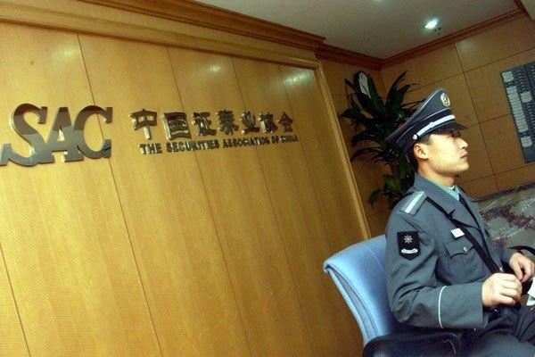 顶风犯了罪,然后报告了底价。中国证券业协会对包括中信证券在内的8家券商