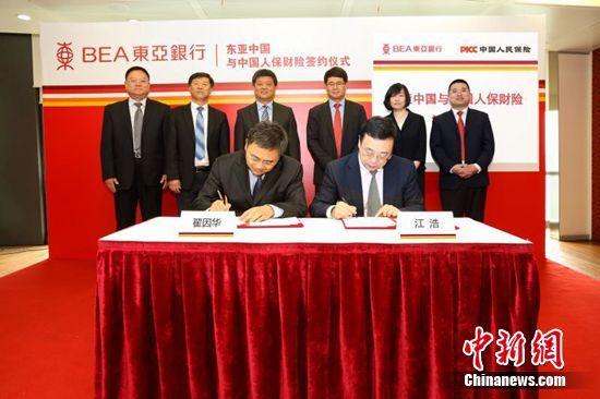 东亚中国携中国人保财险 开展信用保证保险业务