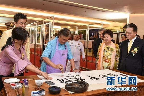 泰国公主诗琳通出席中国驻泰国大使夫妇摄影书画展开幕式