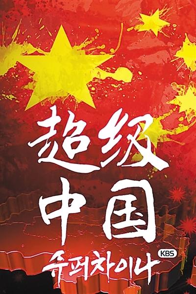 外国人镜头里的中国崛起