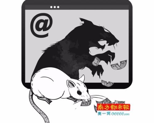 """都是套路!""""微鼠宝""""网站非法集资7.7亿元被端"""