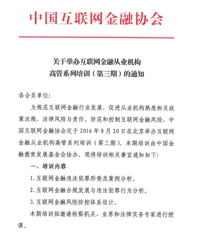 中国互金协会启动第3期高管培训 涉及行业合规发展等内容