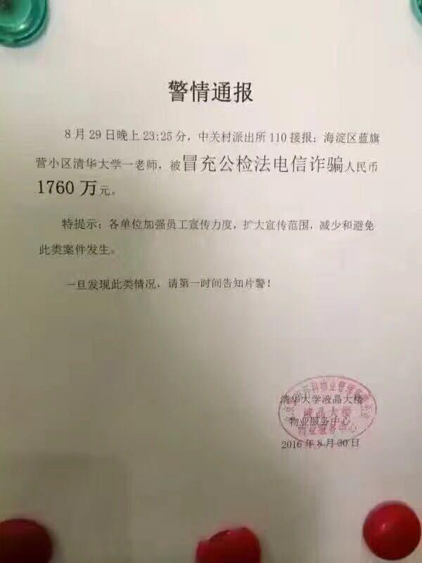 中国电信网上大学网_清华教师被电信诈骗1760万元 _财经_中国网