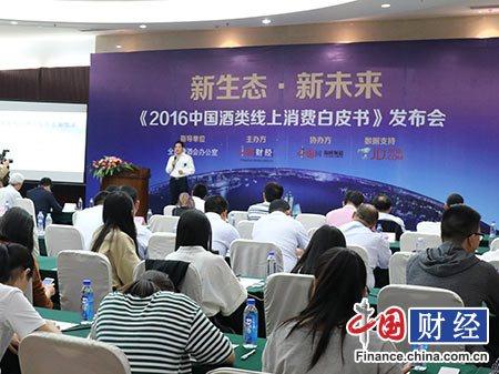 探讨中国酒业新生态新未来:消费趋势不可逆转