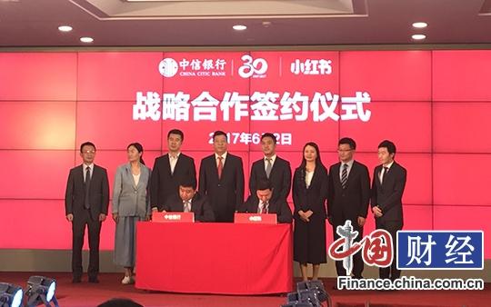 中信银行与小红书签署战略合作协议 发布联名借贷合一
