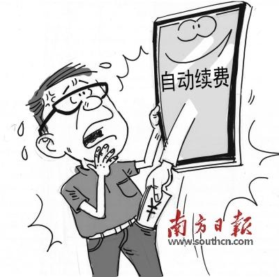 绘图:简仁山绘图:简仁山-支付宝购爱奇艺会员自动续费无提示 律师