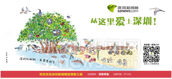 """坐地铁""""寻宝""""啦!集齐这四幅广告图就能召唤深圳通卡"""