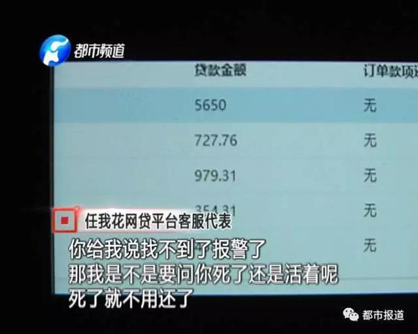 大学生网贷9000元变成13万 对方称死了就不用还了图片