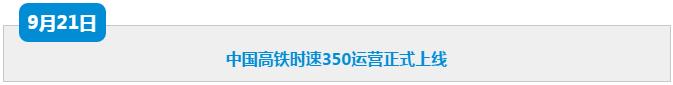 """超燃2017!""""中国制造""""的10个大日子!"""