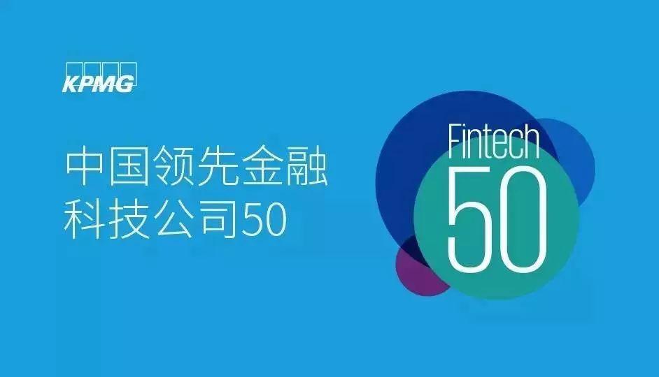 毕马威2017中国金融科技50强出炉 量化派连续两年入选