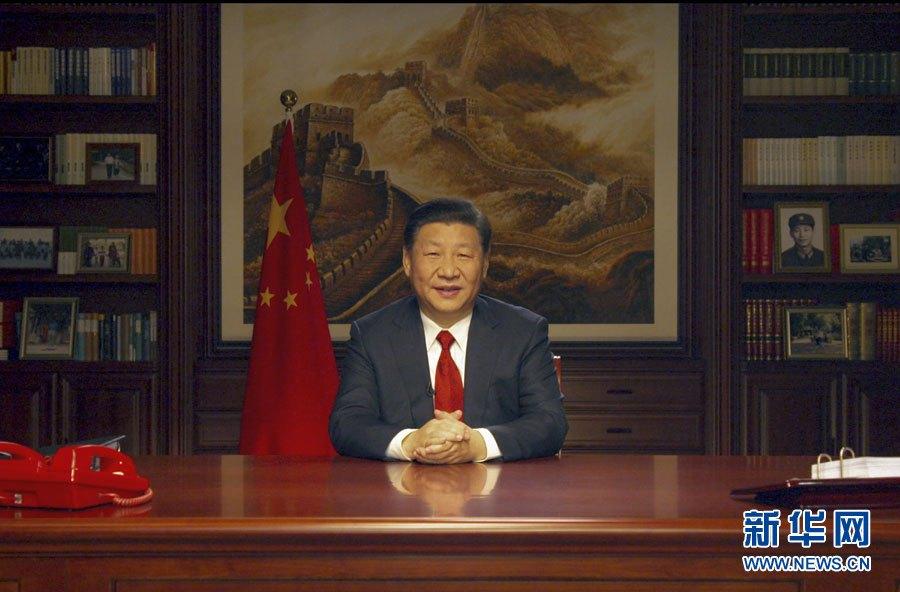 国家主席习近平发表新年贺词:幸福都是奋斗出来的