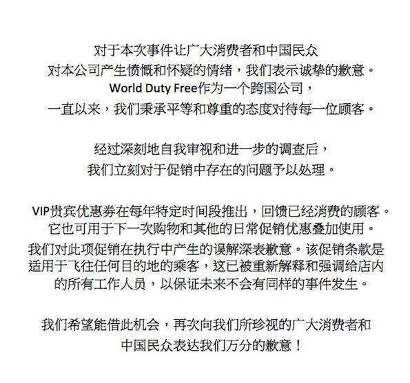 希思罗机场发致歉声明:对中国民众表达万分歉意