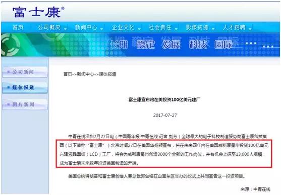 富士康IPO:在中国圈钱 去美国建厂?