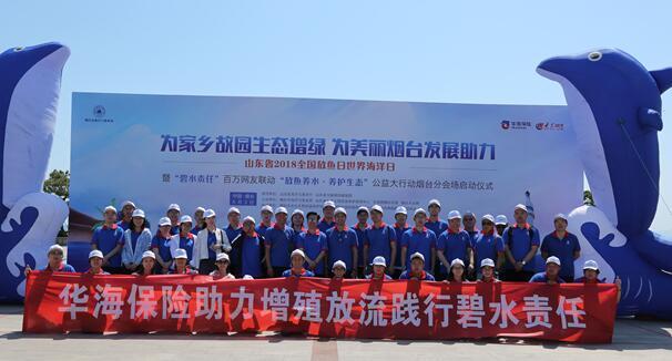 共建碧水蓝天 华海责任在肩——华海保险积极参与放鱼