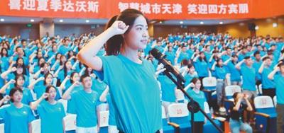 与天津的 十年之约 2018夏季达沃斯论坛今日开幕