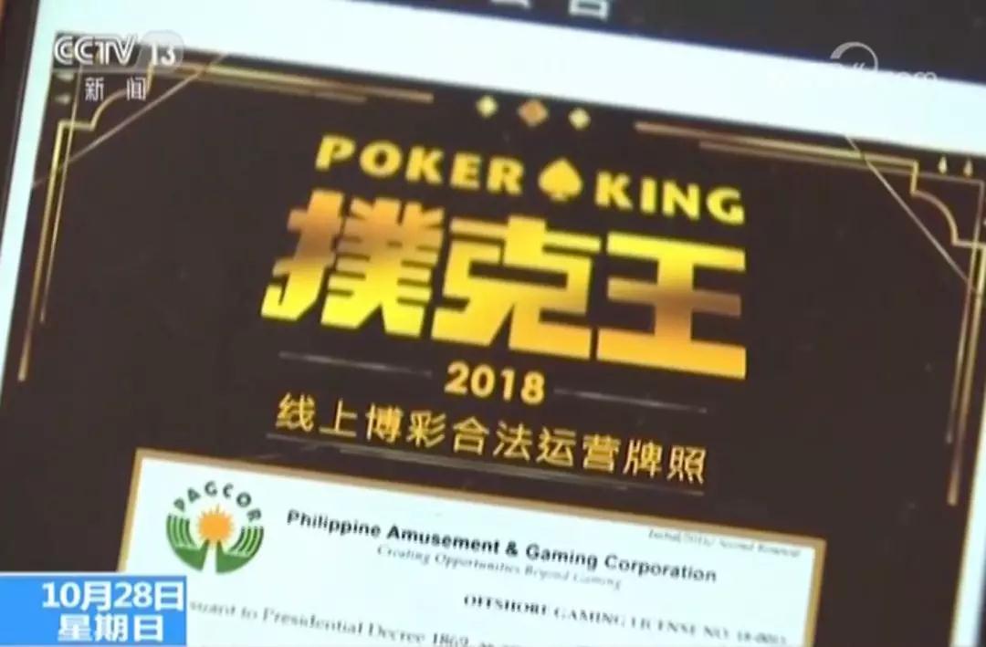 多家赌博平台改头换面 再现网路   扑克王是什�N公司运营的呢?