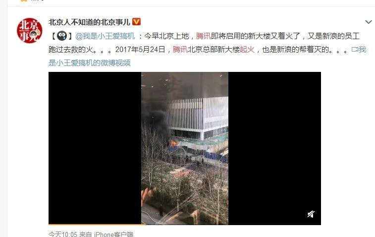 腾讯大楼起火引互联网公司三角怼 网友:官方diss最致命