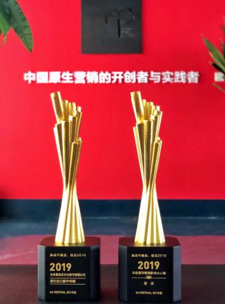 原生动力数字传媒斩吉利彩票获2019年IAI国际广告奖多项大奖