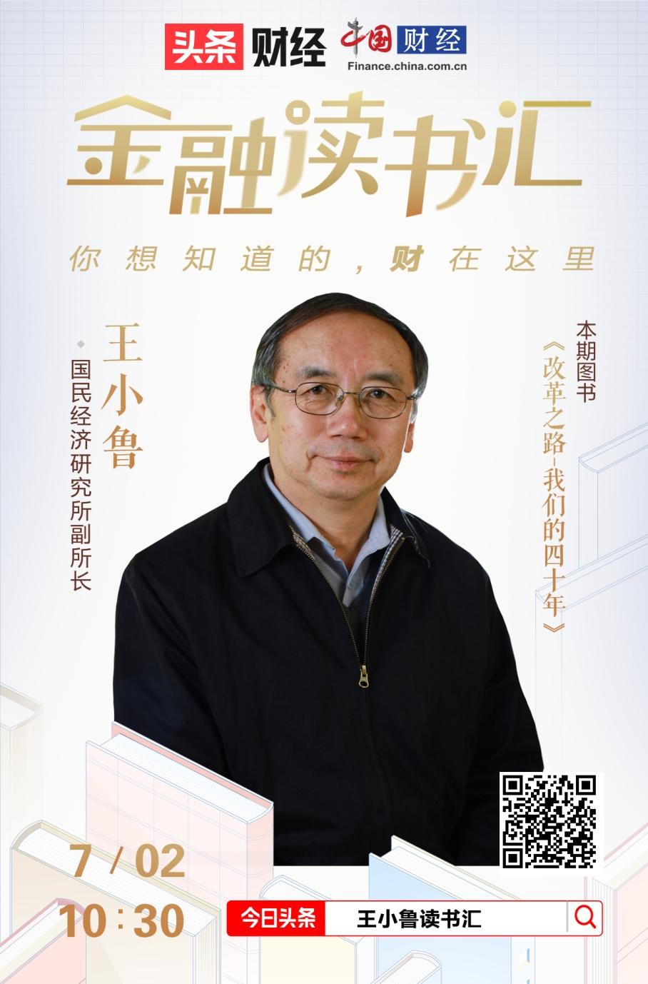 王小魯:中國為什么走上改革之路?