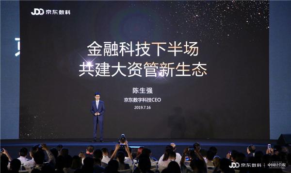 京东数字科技CEO陈生强:金融科技进入下半场