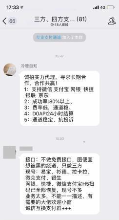 署理商在QQ群里兜销付出接口