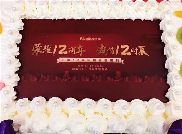 荣盛上市12周年:行稳致远 向心而行