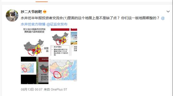 水井坊承认使用的中国地图有误:会务人员工作失误