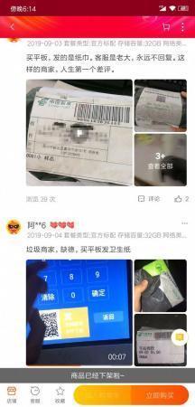 251元买平板电脑收到纸巾_网店疑刷单虚假销售