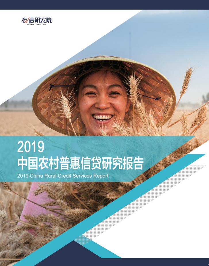 """友信金服發布《2019中國農村普惠信貸研究報告》:金融是支持""""三農""""發展的關鍵途徑"""
