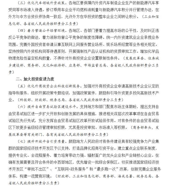 国务院发布《关于进一步做好利用外资工作的意见》