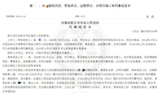 中原银行频曝风控漏河南省新闻咨询洞 企业造假从2家支行骗贷