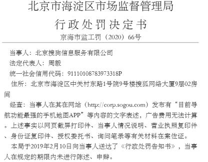 """[网上配资公司]搜狗遭海淀市场监管局处罚 """"导航最强地图APP"""""""